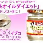 extra_virgin_coconut_oil