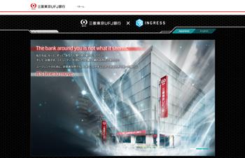 三菱東京UFJ銀行コラボ