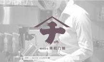 美和乃輔|飲食店コンサルタント・アイシングクッキー教室 2015-07-10 19-08-09