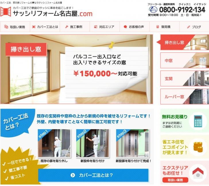 カバー工法、窓交換リフォームのサッシリフォーム名古屋.com 2015-08-17 10-53-33