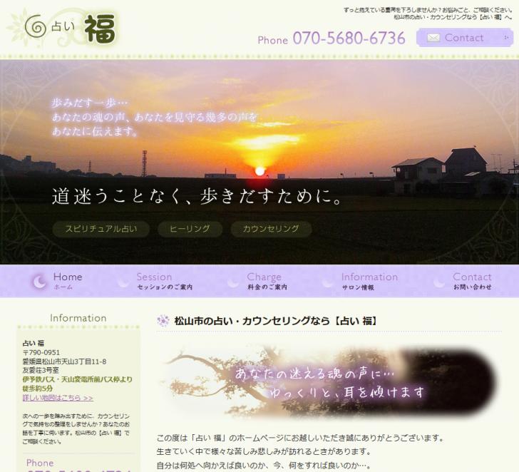 松山市の占い・カウンセリング【占い 福】 2015-08-25 09-58-50