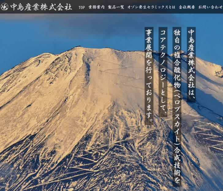 中島産業株式会社 2015-08-26 10-22-27