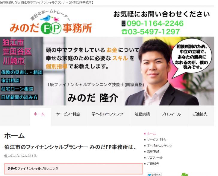 保険見直しなら 狛江市のファイナンシャルプランナー【みのだFP事務所】 2015-10-27 15-37-41