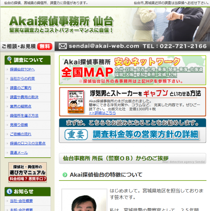 Akai探偵仙台 - 調査力に自信がある興信所 2015-11-21 10-42-10