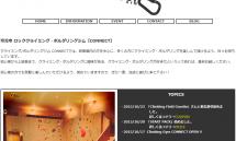 岐阜県可児市 ロッククライミング・ボルダリングジム【CONNECT】 2015-11-18 14-01-51