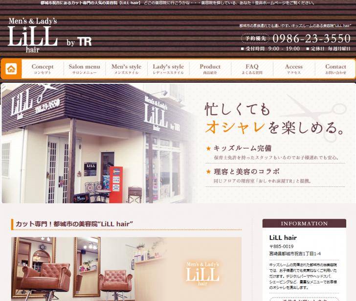 都城市祝吉にあるカット専門の人気の美容院【LiLL hair】 2015-11-11 09-51-52