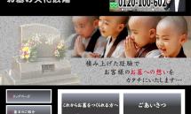 名古屋市昭和区 墓石のことなら石材店【お墓の文化広場】 2015-11-30 09-40-24
