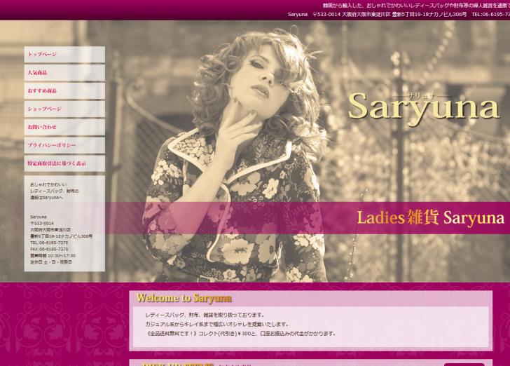 Saryuna