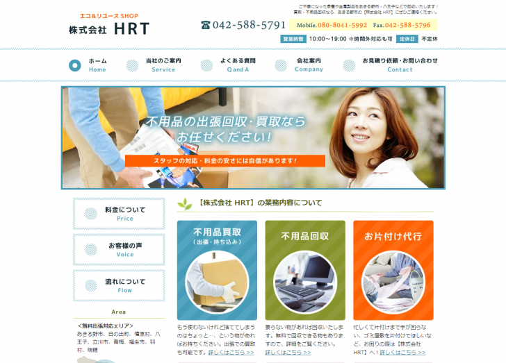 FireShot Capture 26 - 八王子の不用品回収・買取は【株式会社HRT】 - http___www.hrt-happylife.com_