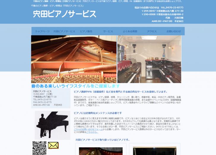 FireShot Capture 27 - 千葉のピアノ調律・ピアノ修理は「宍田ピアノサービス」 - http___shishidapiano.sakura.ne.jp_index.html