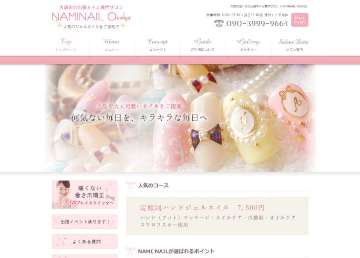 FireShot Capture 51 - 大阪市淀川区で出張ネイルをお探しなら【NAMINAIL】 - http___www.naminail.com_