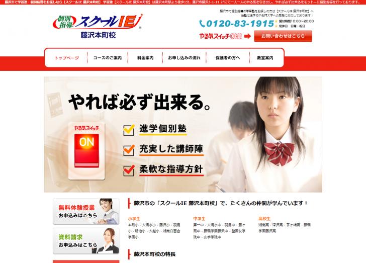FireShot Capture 50 - 藤沢市で学習塾・個別指導をお探しなら【スクールIE 藤沢本町校】 - http___www.schoolie-fujisawahonmachi.com_