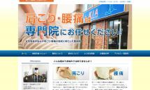 FireShot Capture 46 - 長野市で腰痛、肩こりのお悩みの方は【KIAトータルボディケア】 - http___www.kia-seitai.com_