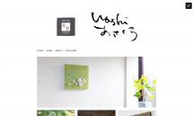 Washi あさくら 2016-04-12 14-31-39