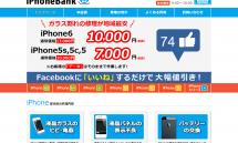 iPhone修理の事なら格安修理の出来るiPhonebank 2016-04-12 14-25-19