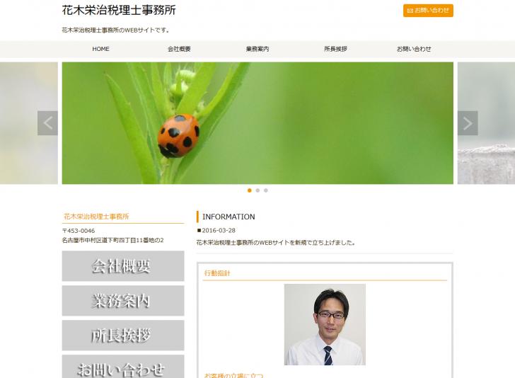 花木栄治税理士事務所 2016-04-12 14-45-40