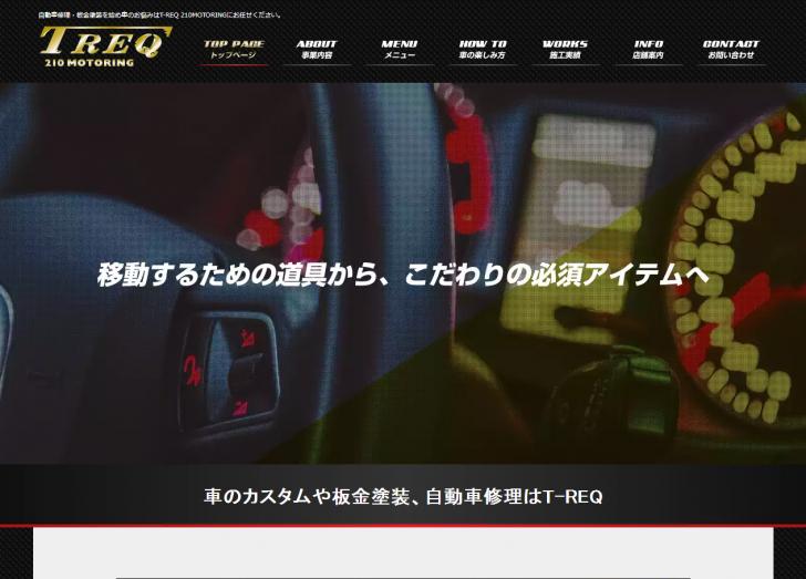 FireShot Capture 91 - 兵庫県川西市の自動車修理・車検整備は【T-REQ 210 MOTORING 210 MOTORING】 - http___www.t-req.com_