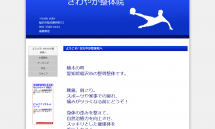 稲沢市 さわやか整体院: スポーツ、家事での疲れや痛みを解消。,ロコモ対策の筋トレもお任せ下さい!  ようこそ! さわやか整体院へ 2016-05-07 10-25-46
