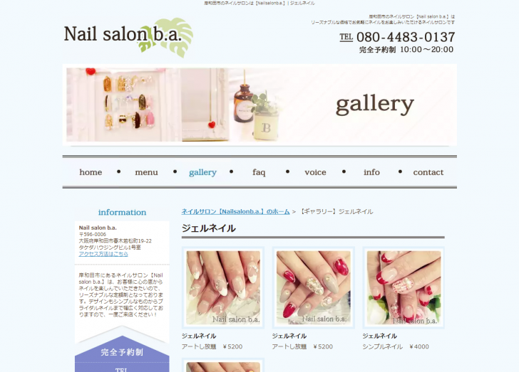 FireShot Capture 100 - ジェルネイル|岸和田市のネイルサロン_ - http___www.nailsalonb-a.com_gallery_gelnail_index_5.php