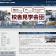 FireShot Capture 107 - 松戸で進学塾をお探しなら【個別指導Axis松戸上本郷校】 - http___www.serufuriraiansu-hp-gogo.com_