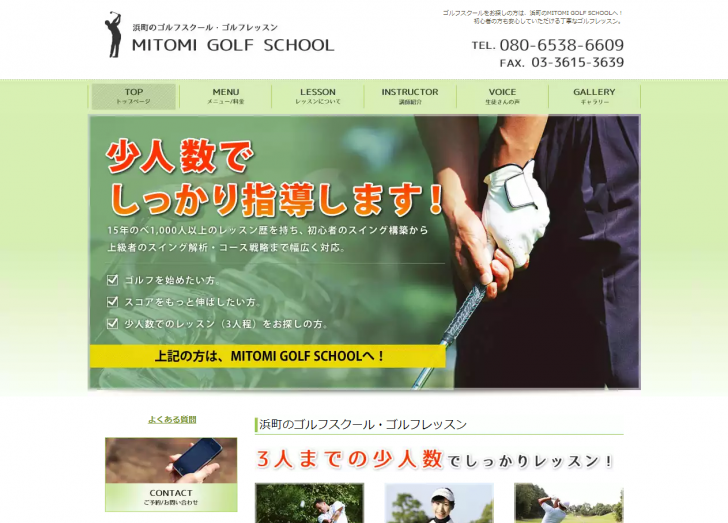 FireShot Capture 110 - 浜町のゴルフスクール・ゴルフレッスンなら「MITOMIGOLFSCHOOL」 - http___www.mitomigolfschool.com_