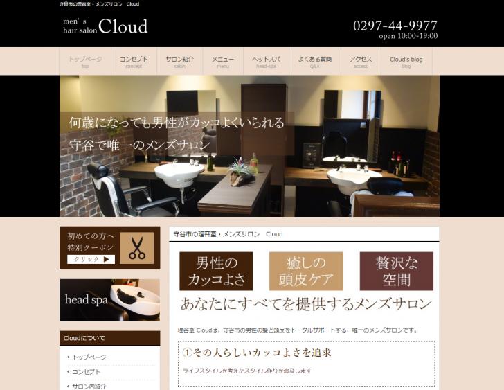 守谷市のメンズカットなら理容室 【Cloud】
