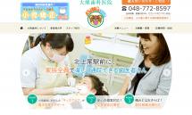 北上尾の歯医者で口コミ1位|大熊歯科医院|北上尾駅5分 2016-07-04 16-17-17