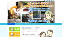 FireShot Capture 115 - 宮崎の不用品回収など便利屋をお探しなら『まごころ清掃代行』 - http___www.magocoro-clean.com_