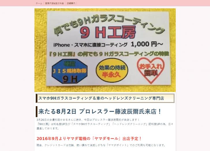 FireShot Capture 114 - 神奈川のスマホフィルム・ガラスコーティングと言えば【9H工房】 - http___9h-koubou.crayonsite.net_