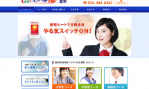 FireShot Capture 117 - 新潟市の学習塾【スクールIE 豊栄】|求人募集中 - http___www.ie-toyosaka.com_