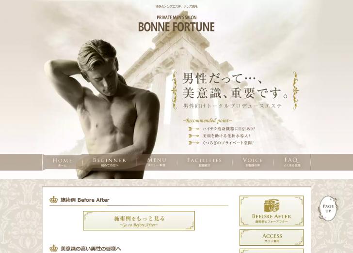 FireShot Capture 111 - 博多のメンズエステ・メンズ脱毛は『BONNE FORTUNE』 - http___www.bonne-fortune0208.com_