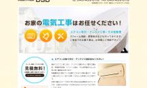 FireShot Capture 122 - 横浜のエアコン取り付け・アンテナ工事は『DSD』 - http___www.dsd-yokohama.com_