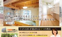 福岡の工務店なら注文住宅、外断熱、高性能住宅の田辺木材ホーム、安心と信頼の55年の実績