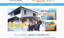 FireShot Capture 123 - 岐阜の住宅塗装、外壁塗装なら【岐東建装】 - http___www.gitokensou0328.com_