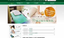 FireShot Capture 113 - 品川区・武蔵小山で接骨院をお探しなら「梅沢鍼灸接骨院」 - http___www.umezawashinkyu.com_