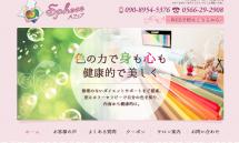 刈谷市 ダイエット・カラーセラピー【スフィア】