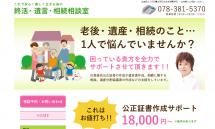 兵庫|遺言書・相続の公正証書作成支援【辰巳総合法務事務所】