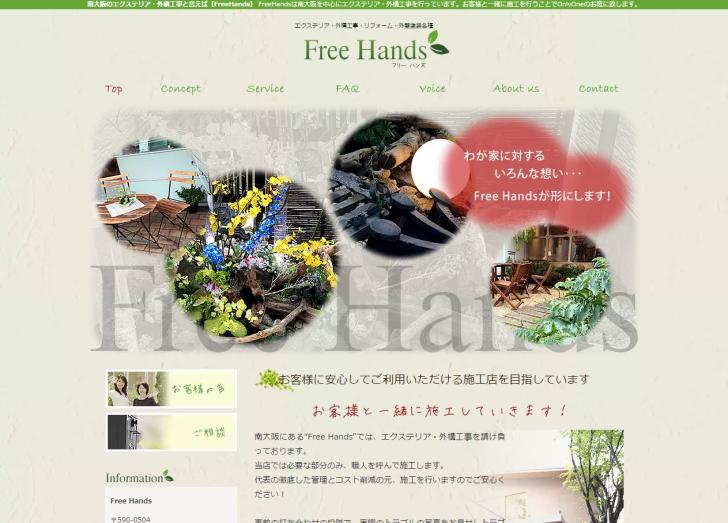 FireShot Capture 128 - 南大阪のエクステリア・外構工事と言えば【FreeHands】 - http___www.free-hands.net_