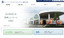 トレーラーハウスデベロップメント株式会社 |東京都中央区