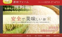 新潟佐渡産 純コシヒカリ一等米の通販サイト【源田ファーム】