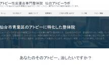 アトピー性皮膚炎なら仙台市のアトピー専門整体院 【仙台アトピーラボ】