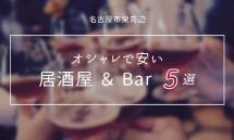 名古屋市居酒屋