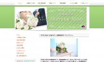 FireShot Capture 135 - ホーム - さいたま市の婚活なら結婚相談【マリッジラッシュ】 - http___www.marriage-rush.com_