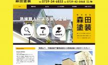 FireShot Capture 150 - 和歌山の外壁塗装・屋根塗装なら『株式会社森田塗装』 - http___www.moritatoso.com_
