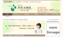 恵比寿 鍼灸で子宮腺筋症・頻尿を改善   赤岩治療院【女性専用鍼灸室】