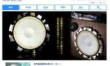 京都で高音質のカーオーディオ・カースピーカーは【オートプロマツモト】