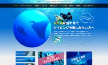 沖縄ファンダイビング・ライセンス取得なら【Audrey Diving Service】
