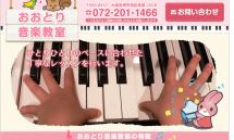 堺市西区鳳のピアノ教室|おおとり音楽教室