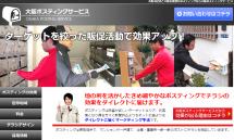 ポスティングは大阪ポスティングサービスへ|大阪の格安ポスティング