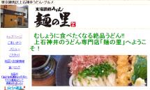 麺の里 うどん専門店・東京上石神井 ~こだわりの本場讃岐うどん